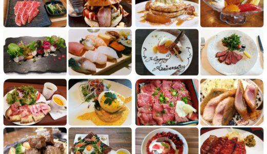 【ブログ総集編】仙台のおすすめランチ30選|食べ歩いて見つけた絶品や安いお店