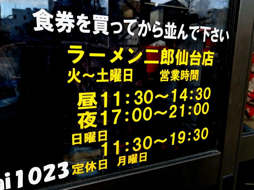 ラーメン二郎仙台店の営業時間
