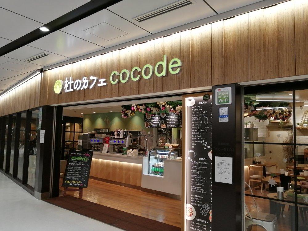 杜のカフェcocode