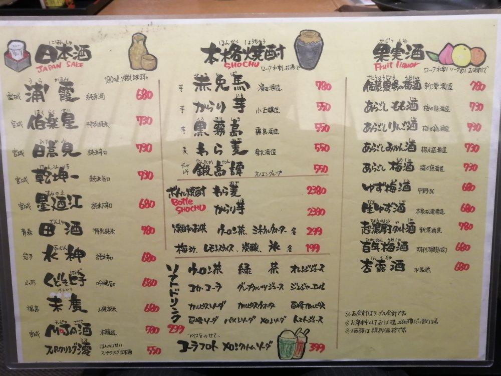 日本酒・焼酎メニュー