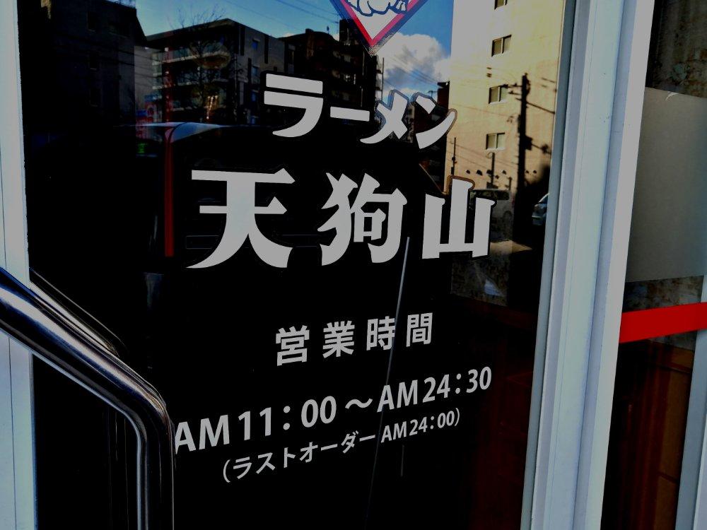 ラーメン天狗山大和町店の営業時間