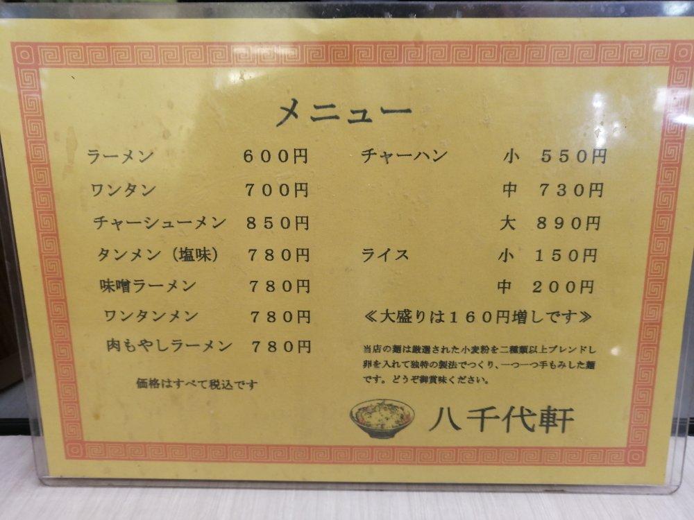 八千代軒 蒲町店のメニュー