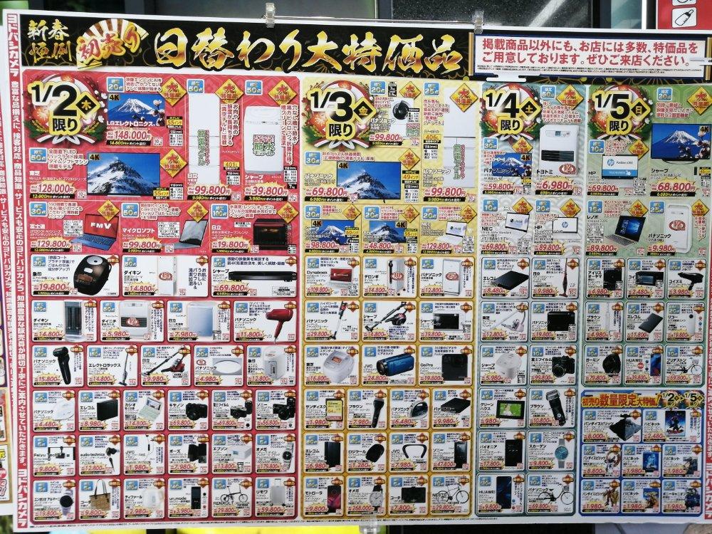 令和2年ヨドバシカメラ仙台の初売りチラシ