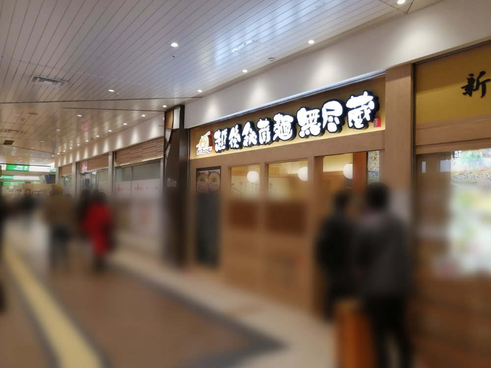 越後秘蔵麺無尽蔵仙台駅店