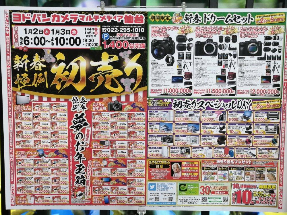 2020ヨドバシカメラ仙台の初売りチラシ