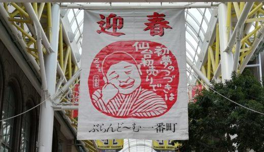 2020年(令和2年)仙台の初売り15選|福袋・チラシ・営業時間・セール情報まとめ