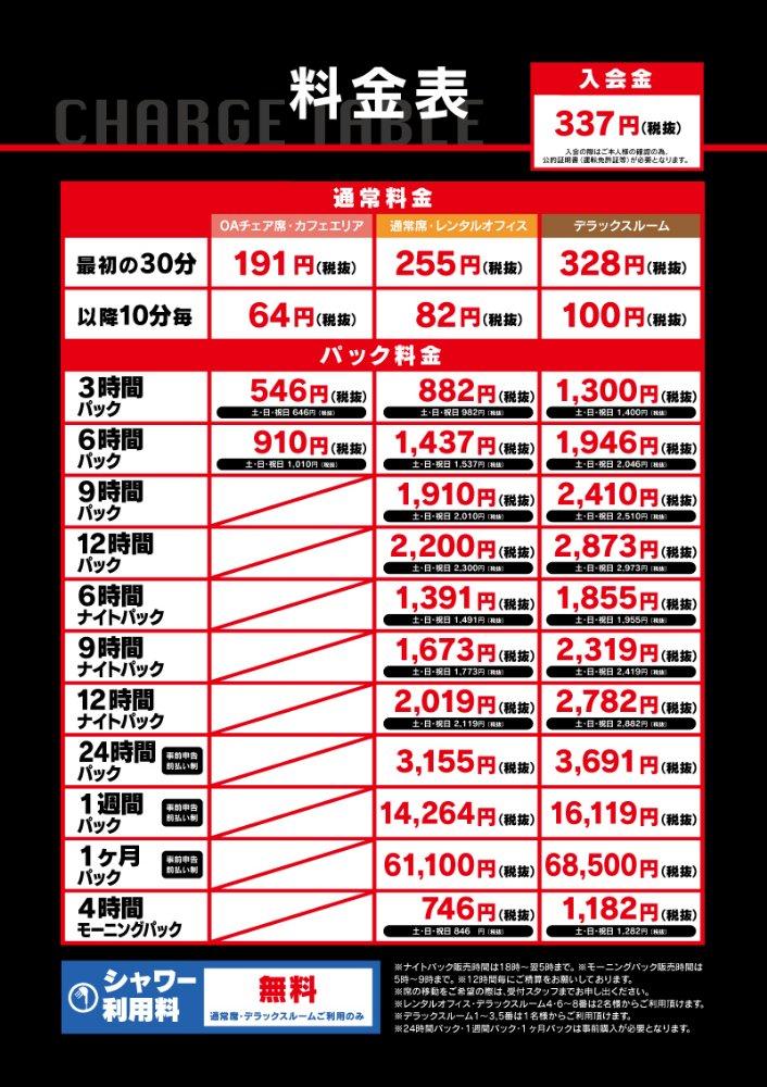 自遊空間 仙台駅前青葉通店の料金表