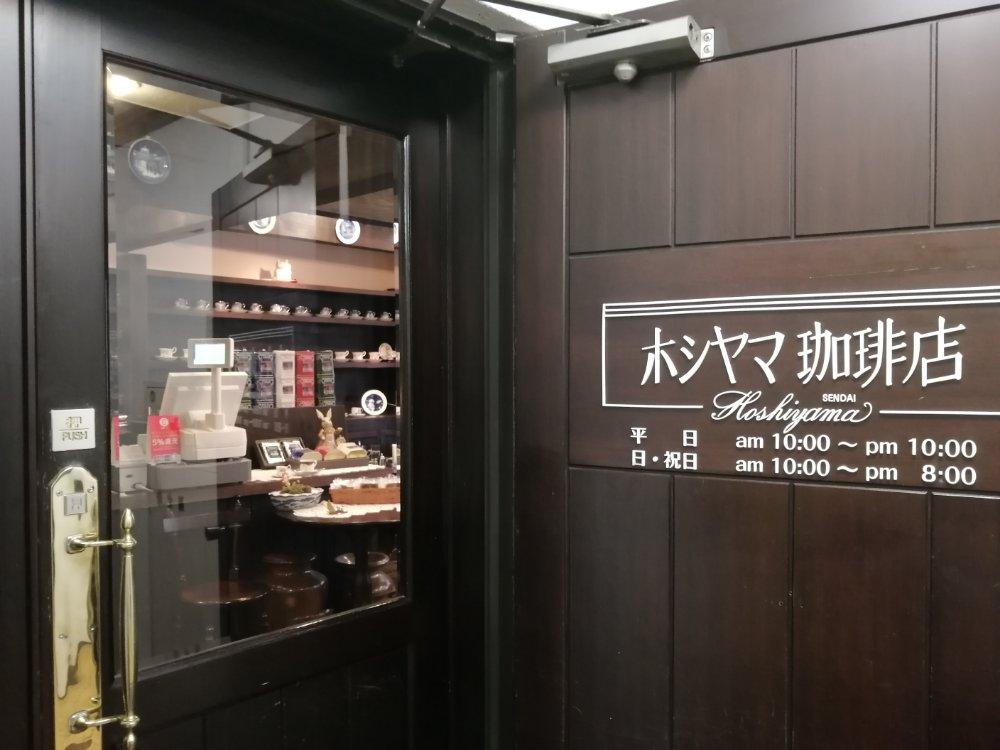 ホシヤマ珈琲本店の入口