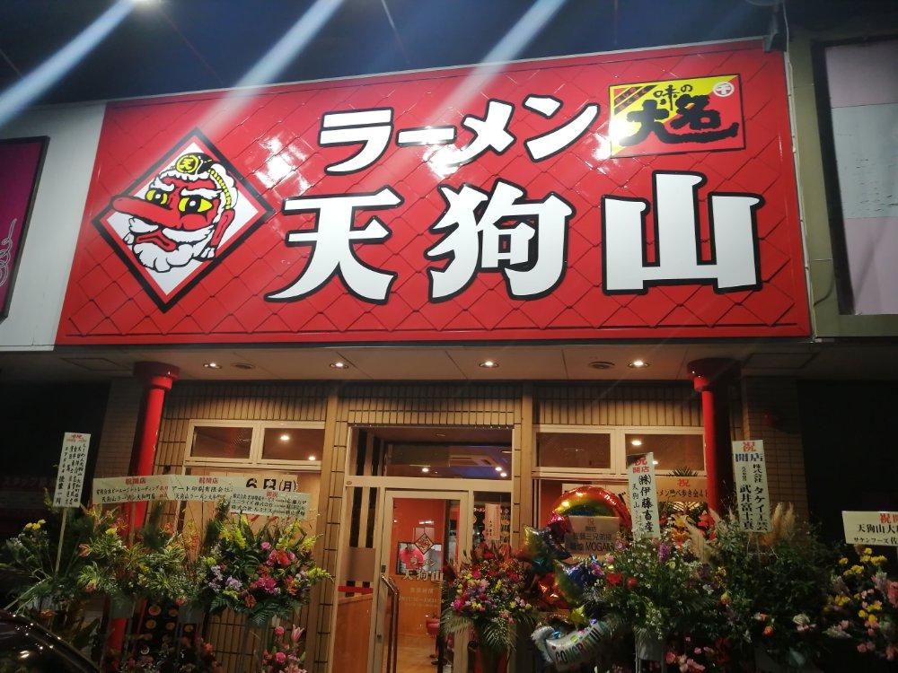 ラーメン天狗山 大和町店