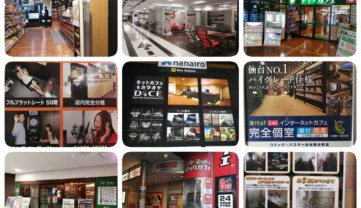 【保存版】仙台駅周辺のネットカフェ9店の比較|完全個室や料金の安いお店をチェック!