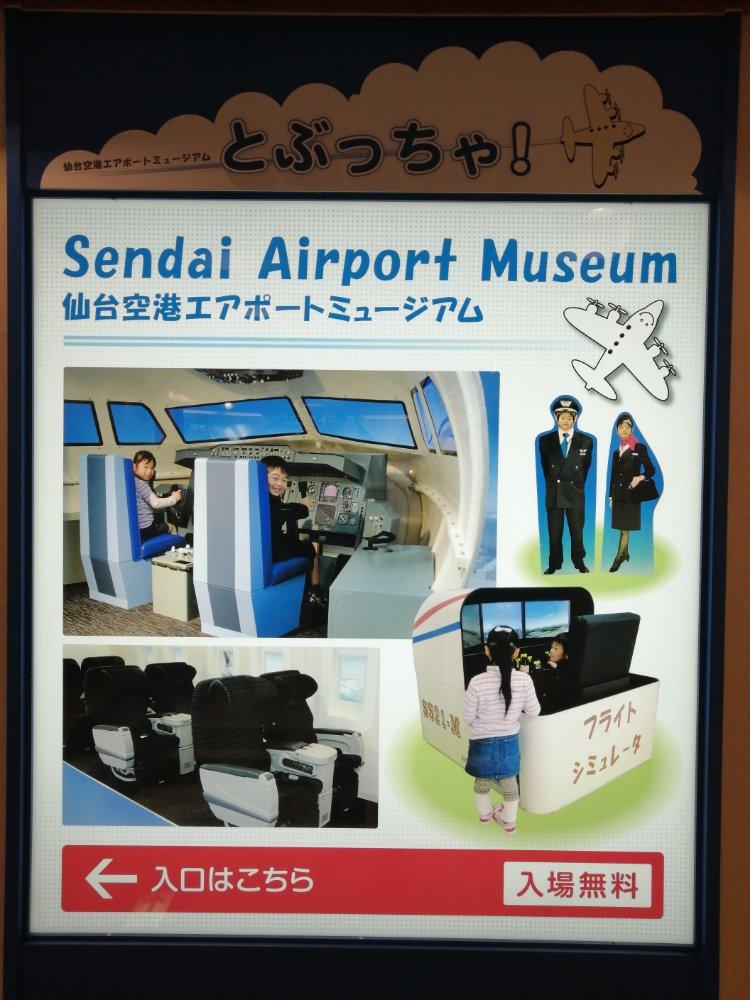 仙台空港エアポートミュージアムとぶっちゃ