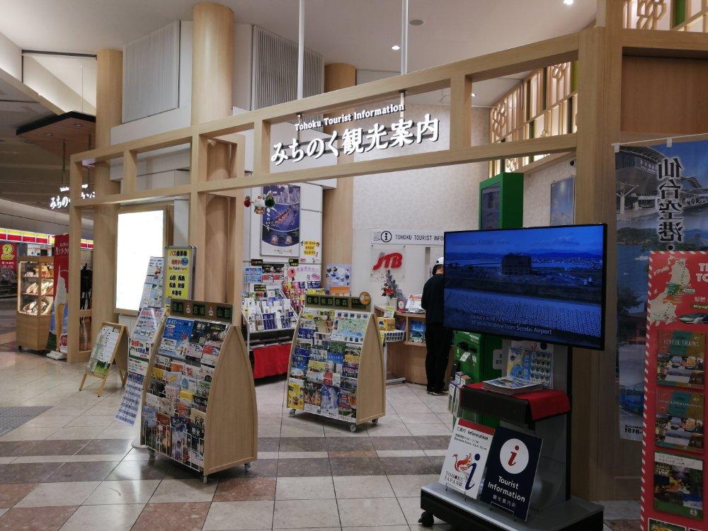 仙台空港のみちのく観光案内所