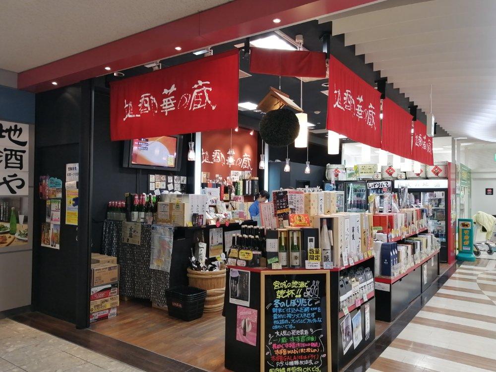 仙台空港の酒屋