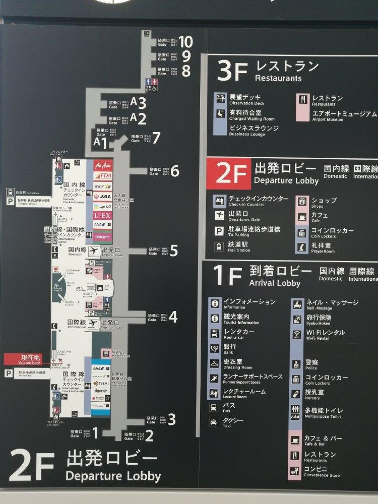 仙台空港の2階フロアマップ