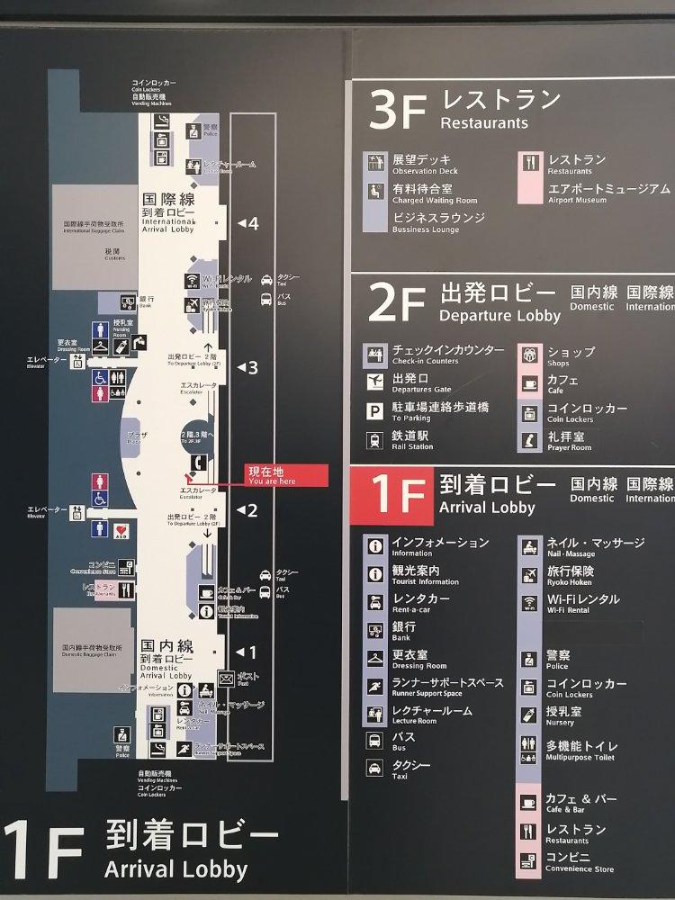 仙台空港1階フロアマップ