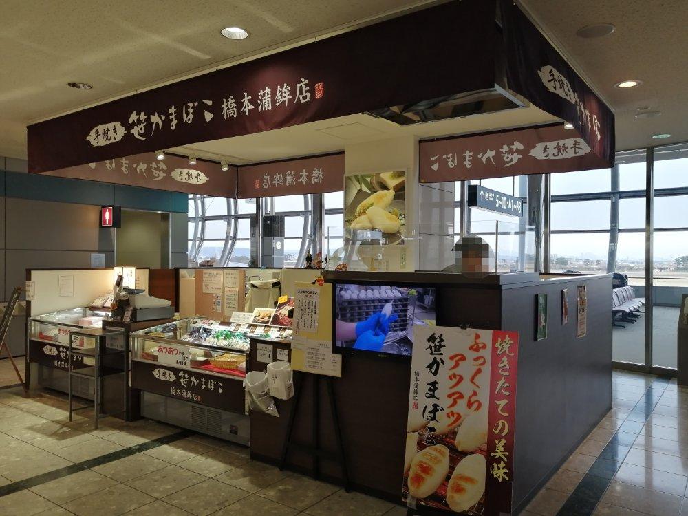 仙台空港の笹かま