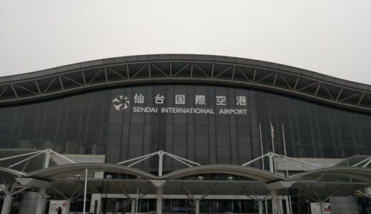 【2020版】仙台空港の利用ガイド