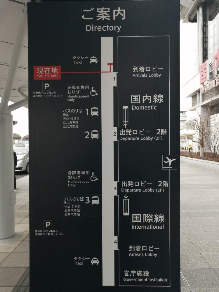仙台空港のバス・タクシー乗り場