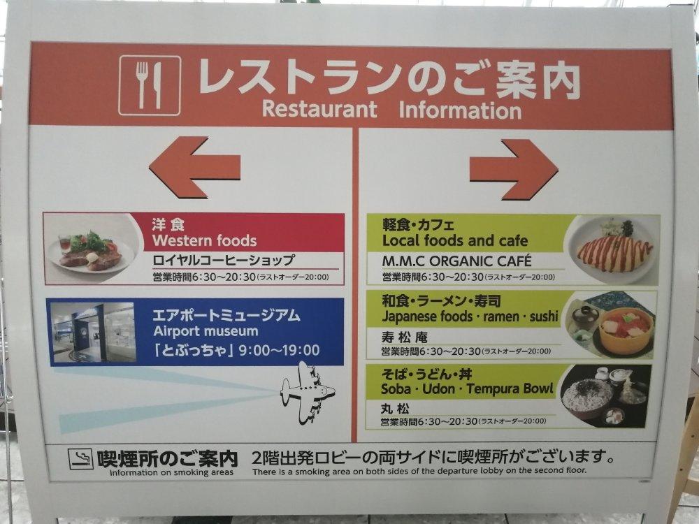 仙台空港の3階レストラン街