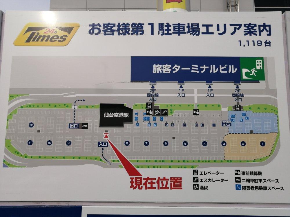 仙台空港の第1駐車場マップ