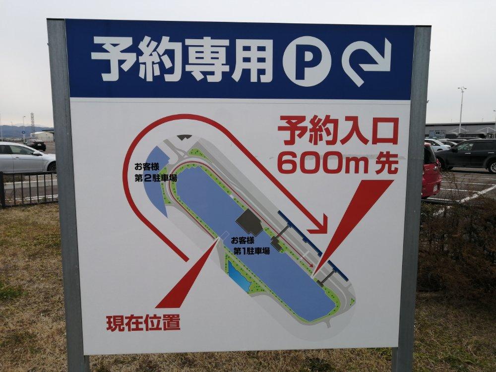 仙台空港の駐車場案内