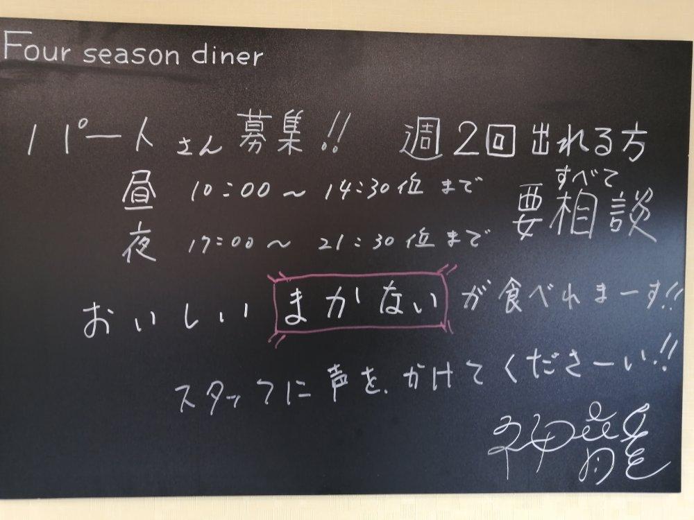 フォーシーズンダイナー神龍のバイト情報