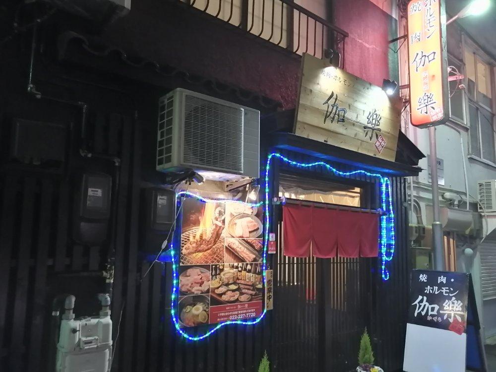 仙台銀座の焼肉ホルモン伽楽