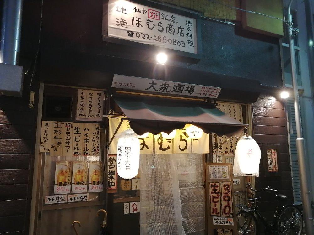 仙台銀座のほむら商店