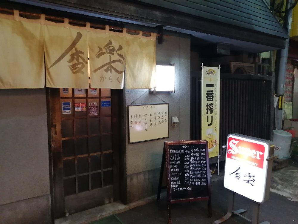 仙台銀座の香楽
