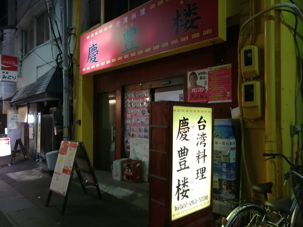 仙台銀座の台湾料理 慶豊楼