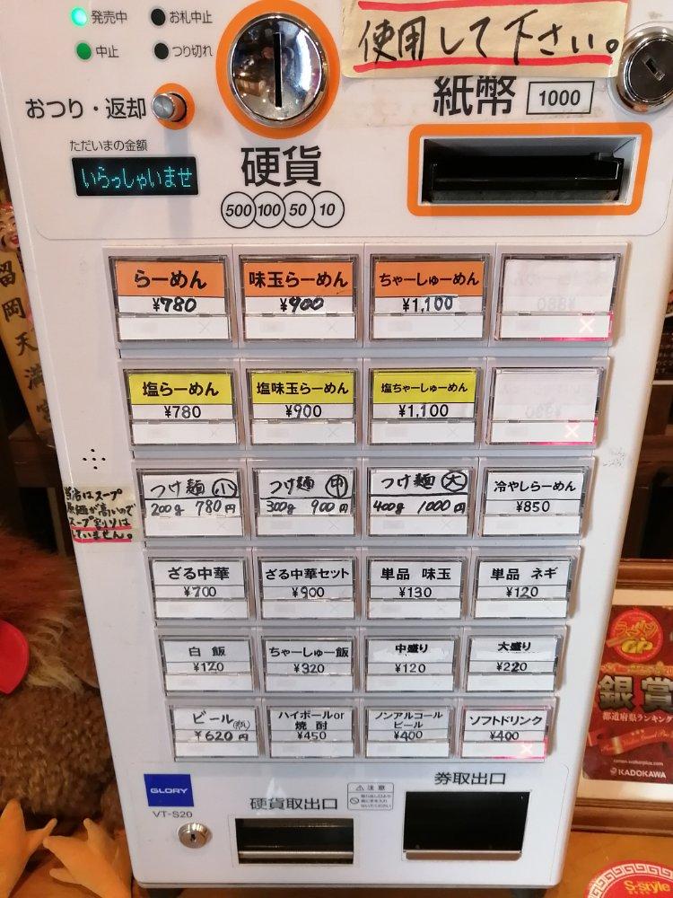 麺匠ぼんてんの食券機