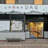 亞呉屋仙台本町店