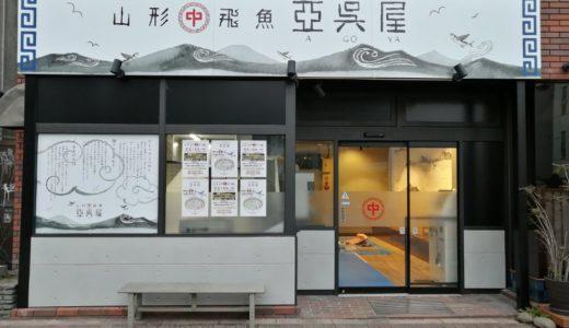 【新店情報】亞呉屋(あごや)本町店|仙台2号店がオープン!