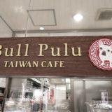 ブルプル台湾カフェ