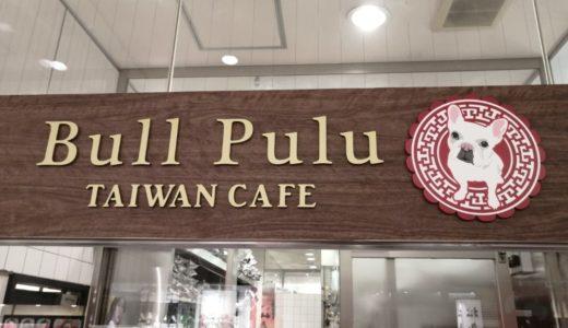 【新店情報】BullPulu TAIWAN CAFE|仙台駅エスパルにブルプルの台湾カフェが!
