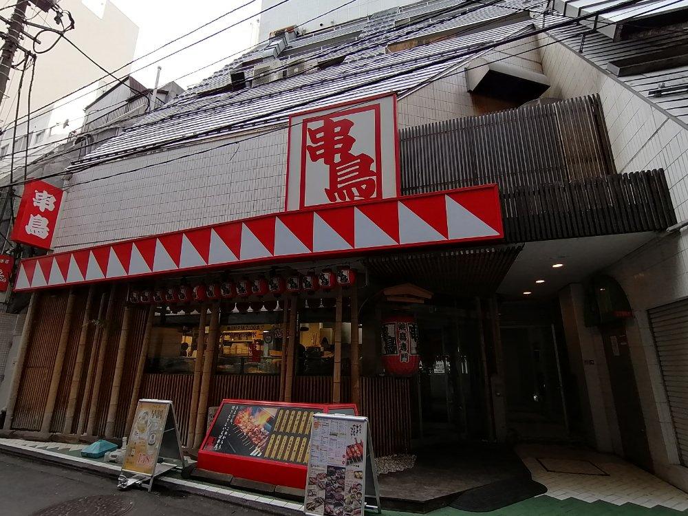 串鳥 仙台駅西口店