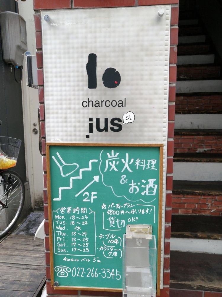 チャコールバル ジュの店舗情報