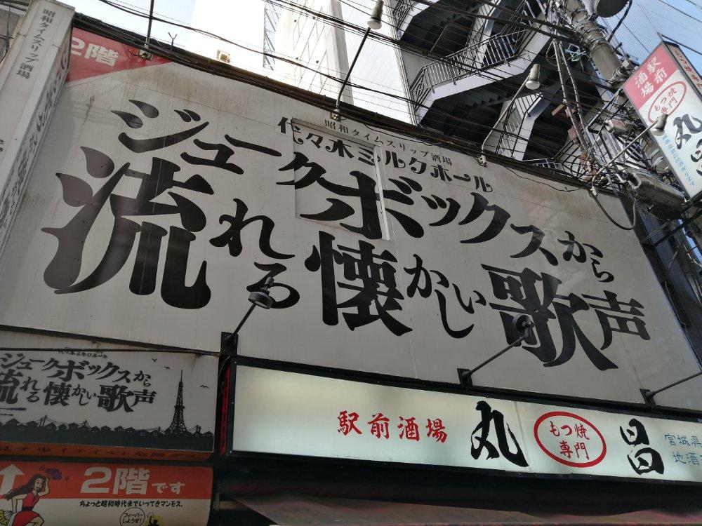 昭和タイムスリップ酒場 仙台ミルクホール