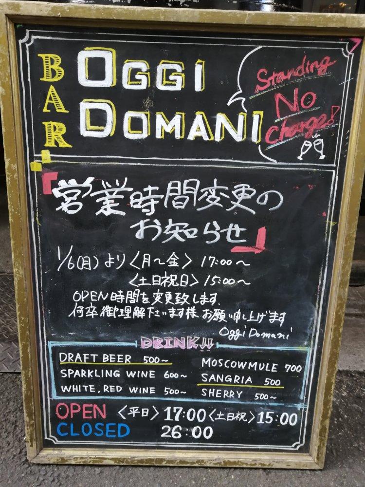 オッジドマーニの店舗情報