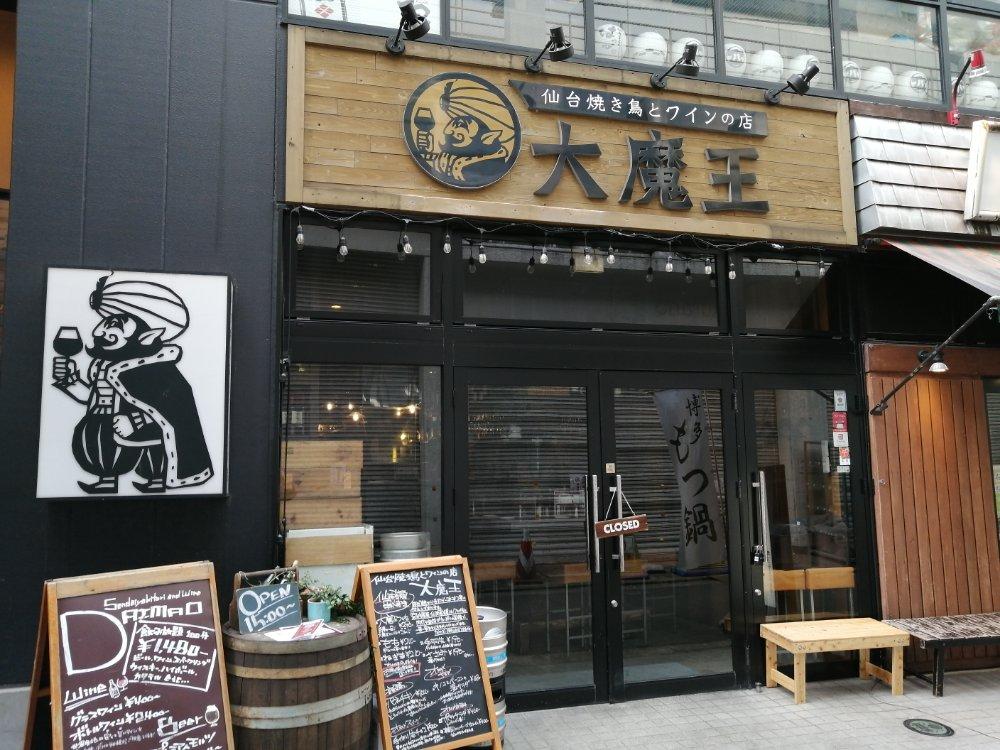 仙台焼き鳥とワインの店 大魔王