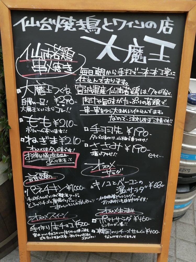 仙台焼き鳥とワインの店 大魔王 メニュー