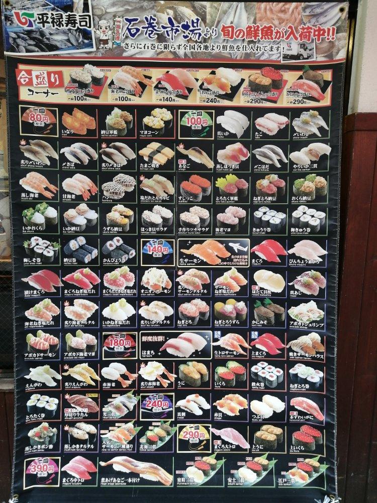 平禄寿司のメニュー