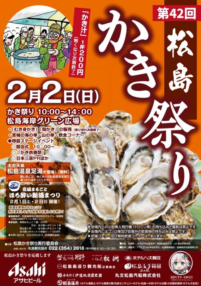 2020年第42回松島かき祭り