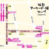 仙台のアーケードと横丁マップ