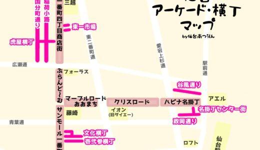 仙台のアーケード街と横丁マップ完成!歴史やおすすめのお店も紹介