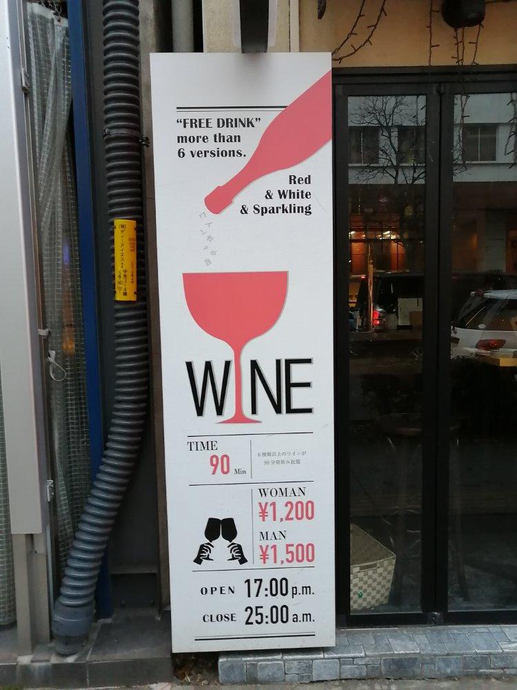 バルチキのワイン飲み放題