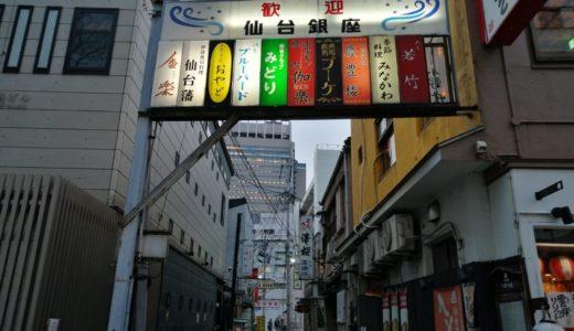 仙台銀座ではしご酒|おすすめのお店や店舗一覧も