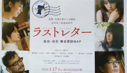 映画ラストレターのロケ地めぐり|舞台は仙台や白石市!