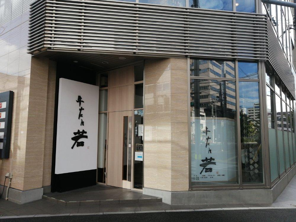 牛たん若 仙台東口店