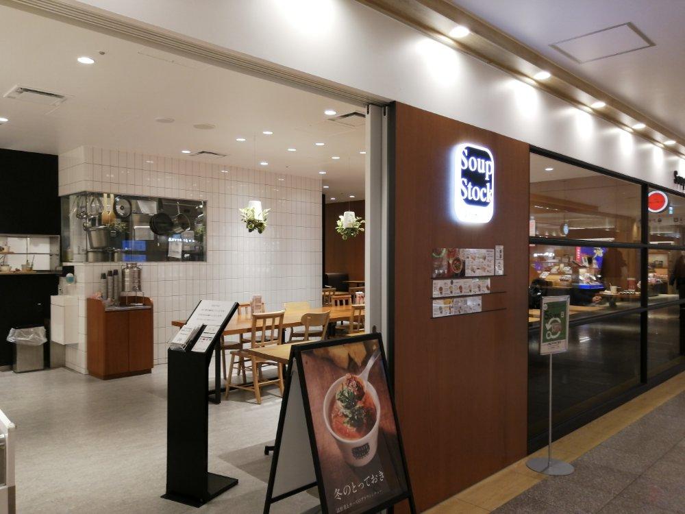 スープストックトーキョー仙台エスパル本館店